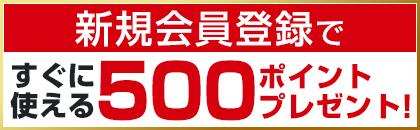 新規会員登録ですぐに使える500ポイントプレゼント!