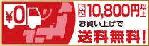 税抜1万円以上お買い上げで送料無料!!
