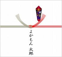 紅白結びきり(10本)名入れ